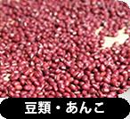 豆類・あんこ