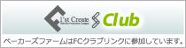 佐佐井株式会社(ベーカーズファーム)はFCクラブリンクに参加しています。