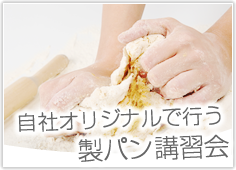 自社オリジナルで行う 製パン講習会