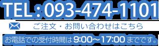 TEL 093-474-1101