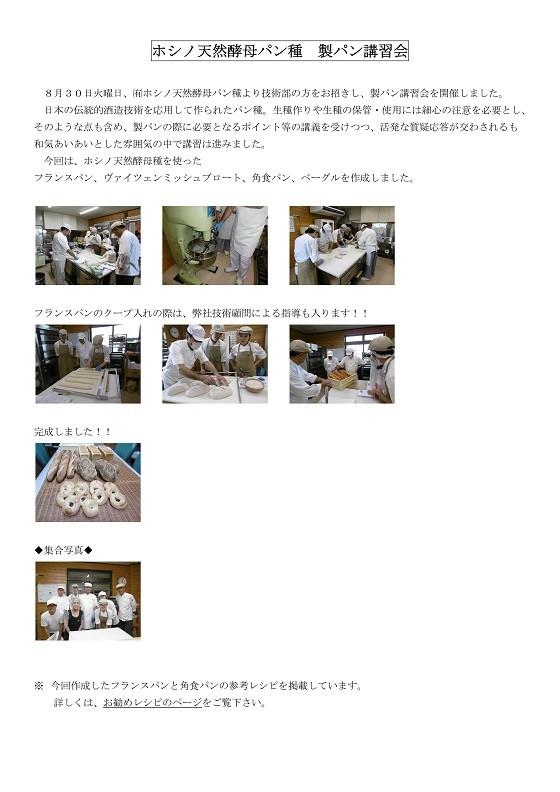 2016.8.30 ホシノ天然酵母 製パン講習会.docx_imgs-0001