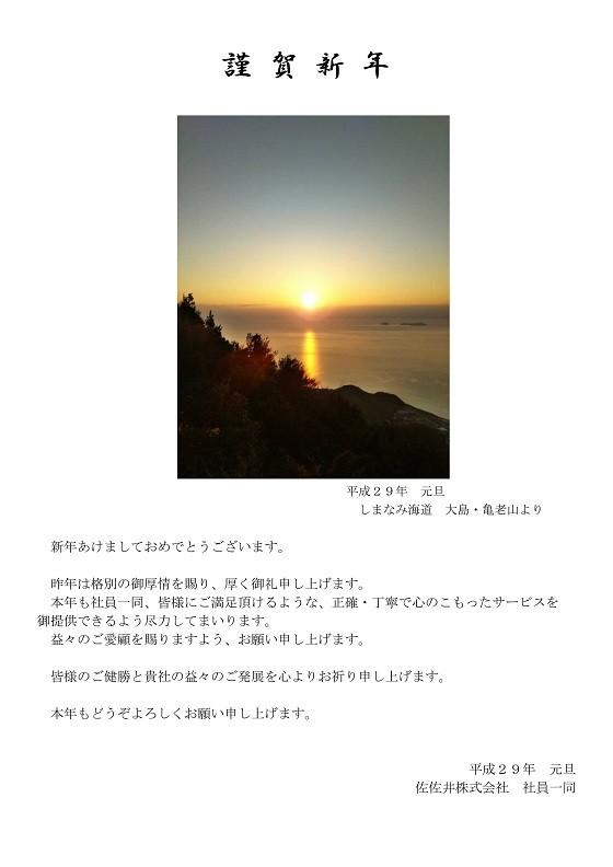 Microsoft Word - 新年の挨拶_imgs-0001
