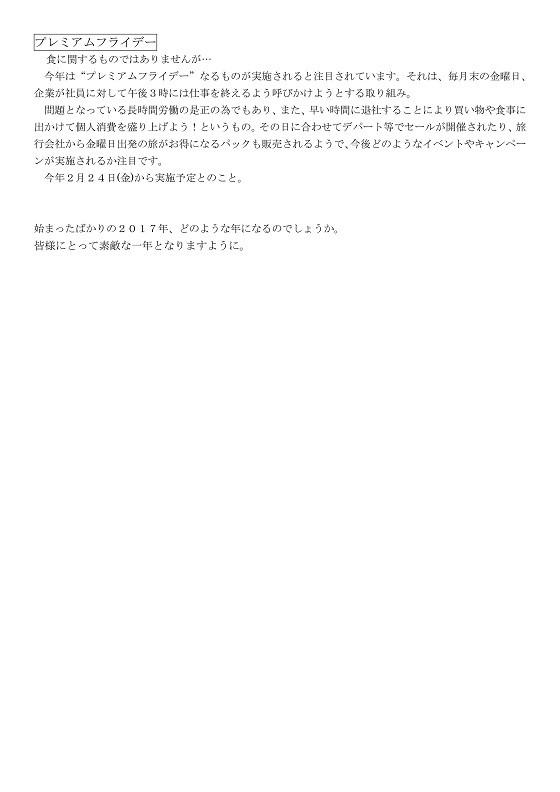 2017年トレンド②_imgs-0001