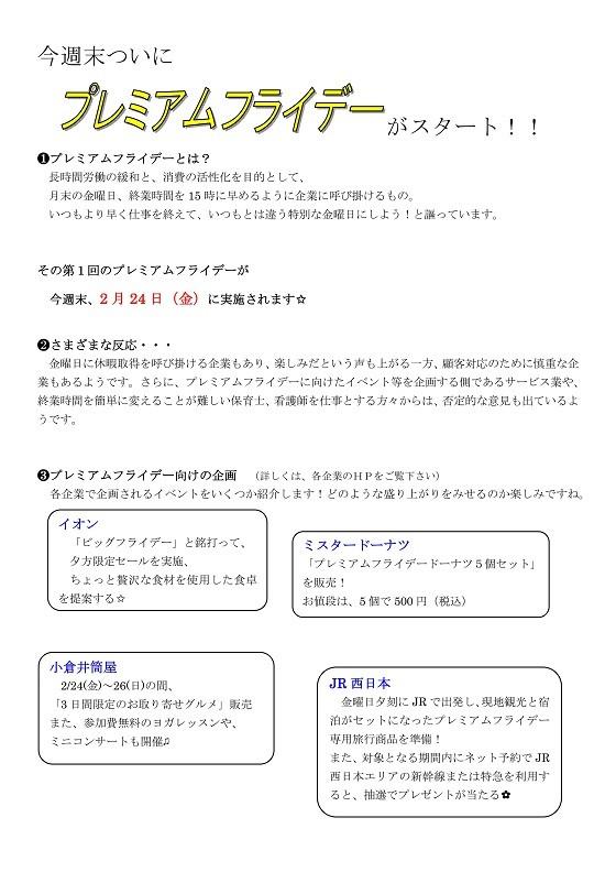 Microsoft Word - プレミアムフライデーについて_imgs-0001