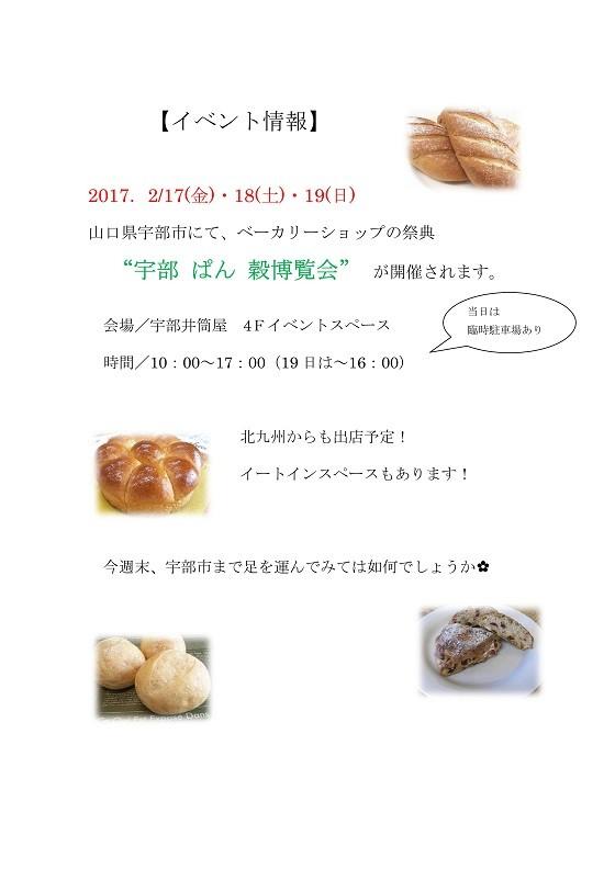 Microsoft Word - 宇部ぱん穀博覧会_imgs-0001