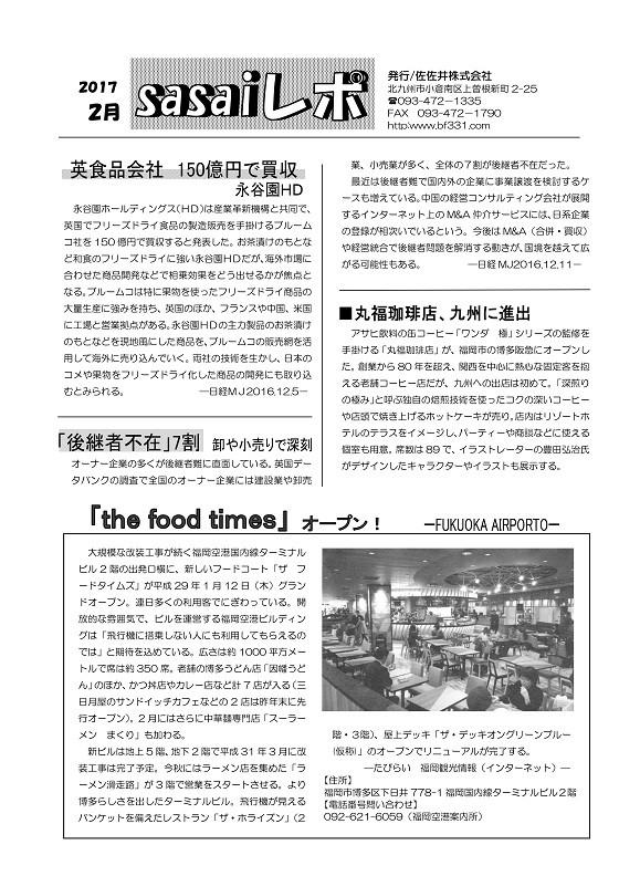 2017 sasai2-①_imgs-0001