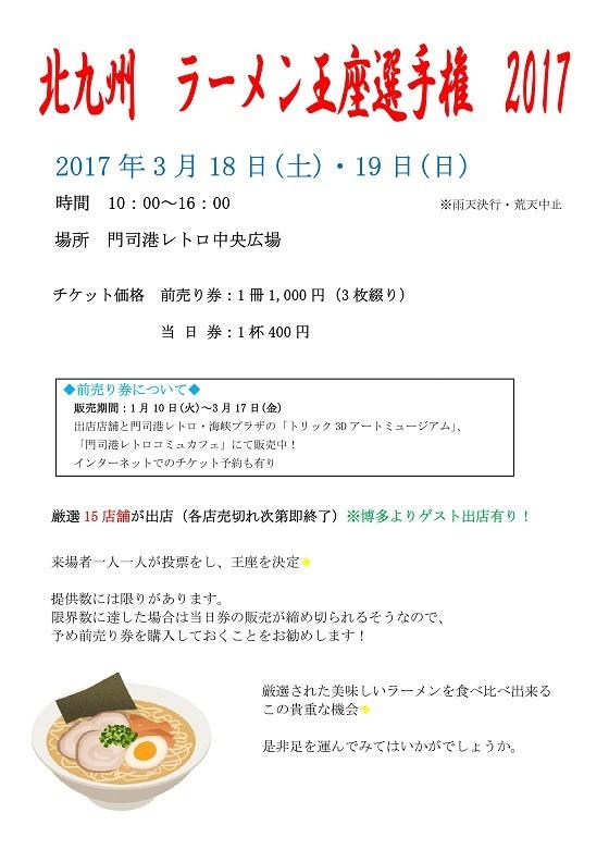 ラーメン王座選手権_imgs-0001