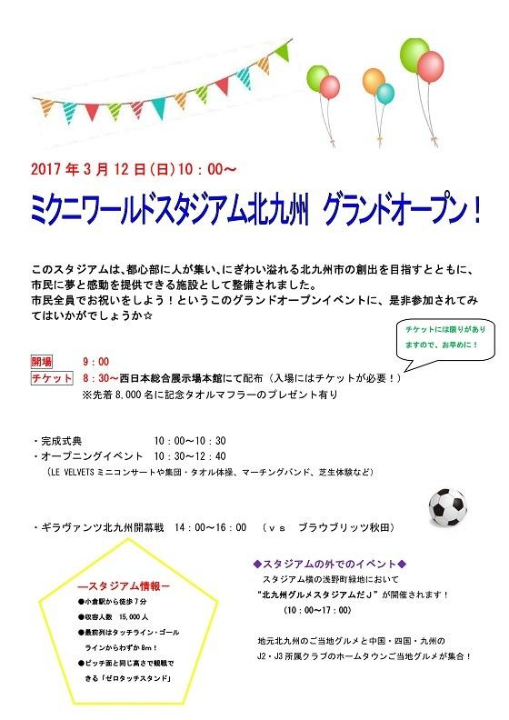北九州スタジアムグランドオープン_imgs-0001