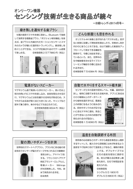 2017 sasai 4-②_imgs-0001