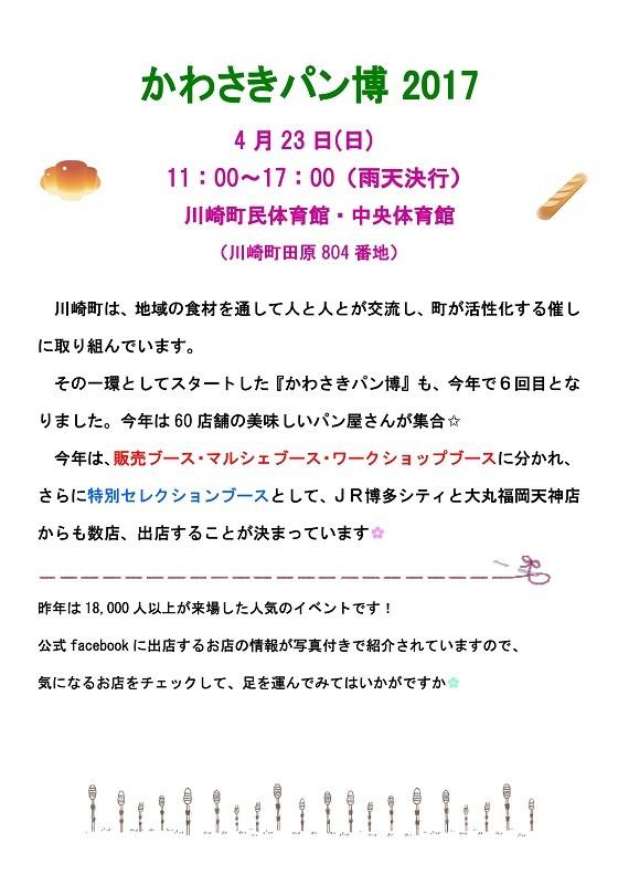 かわさきパン博2017_imgs-0001