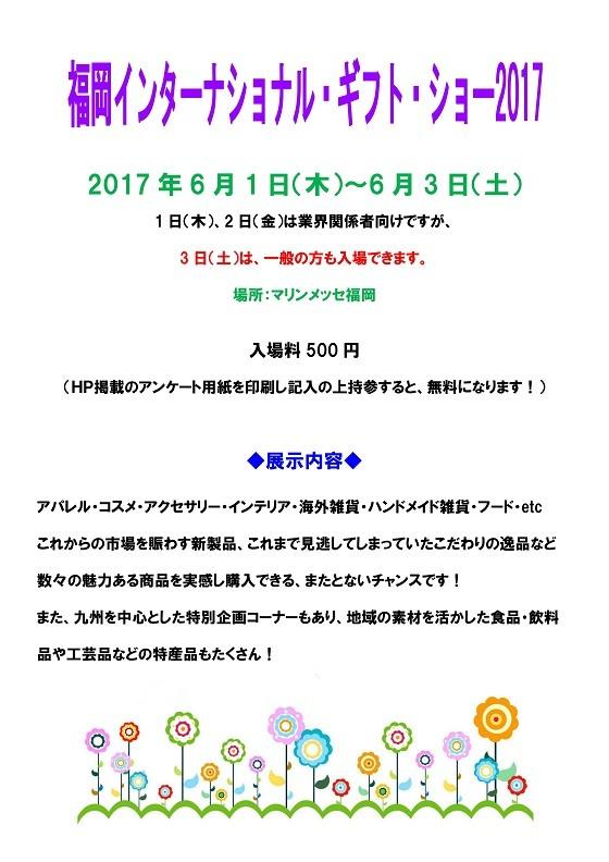 福岡インターナショナルギフトショー_imgs-0001