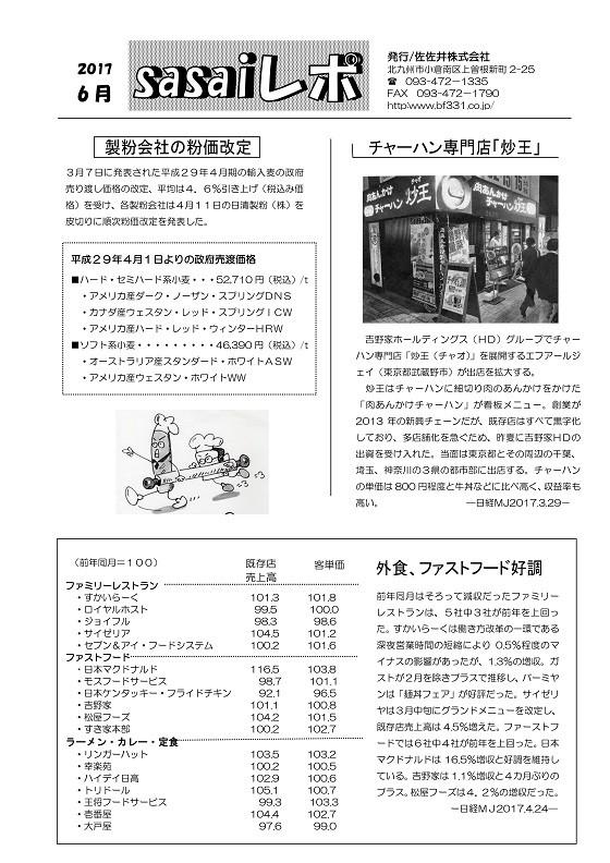 2017sasai6月ー①_imgs-0001