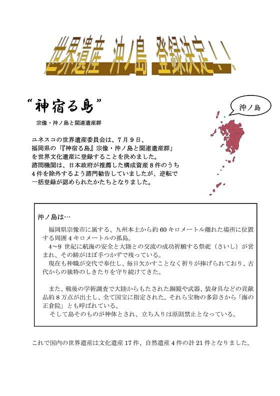 沖ノ島_imgs-0001