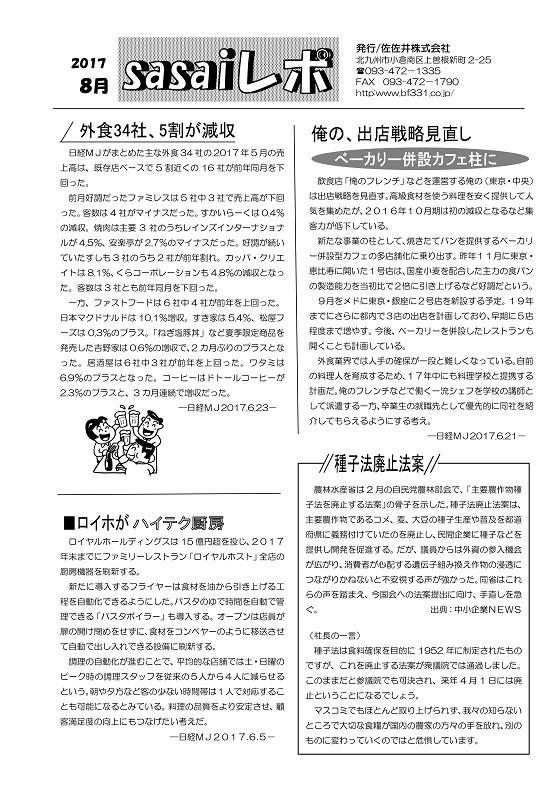 2017 sasai 8-①_imgs-0001