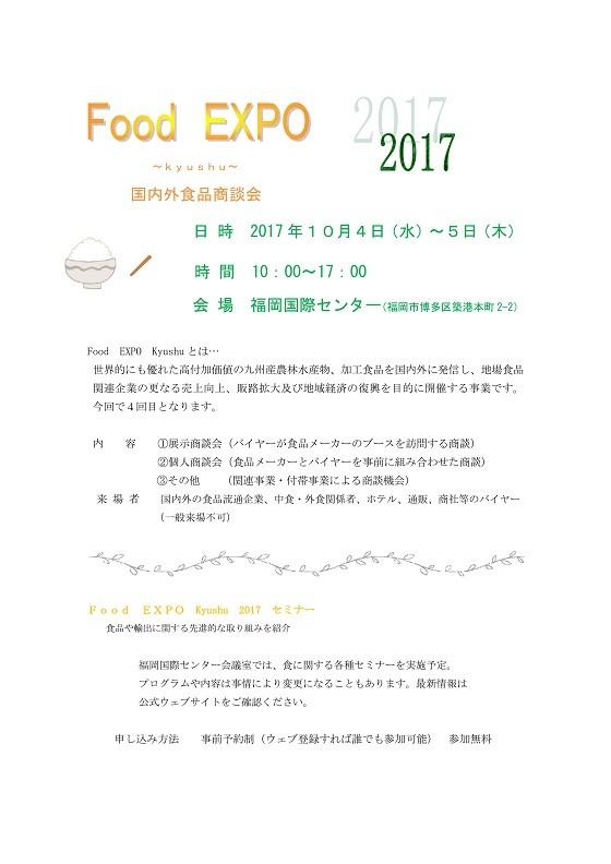 Microsoft Word - 2017 FOOD EXPO kyusyu_imgs-0001