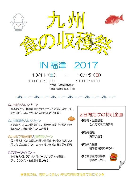 九州食の収穫祭IN福津2017_imgs-0001