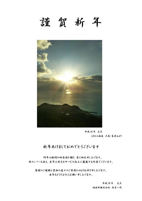 平成30年 謹賀新年_imgs-0001