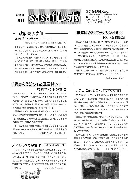 2018 sasai4-①_imgs-0001