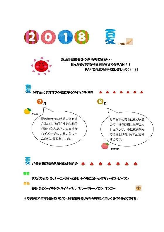 夏パン(HP)2_imgs-0001