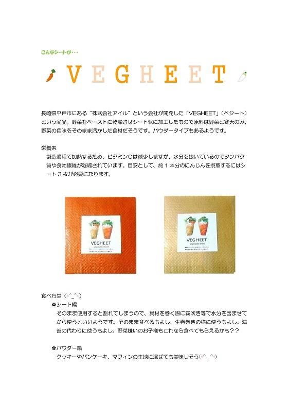 VEGHEET_imgs-0001