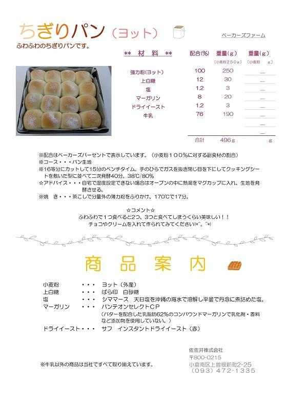 ちぎりパン _imgs-0001