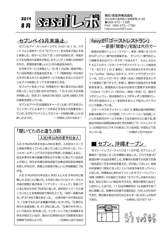 2019 sasai 8-1_imgs-0001