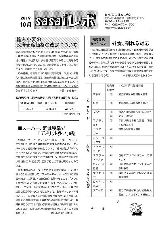 2019 sasai  10-1.doc_imgs-0001