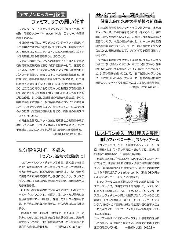 2019 sasai  10-2.doc_imgs-0001