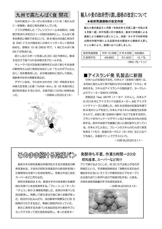 2020 sasai 4-2_imgs-0001
