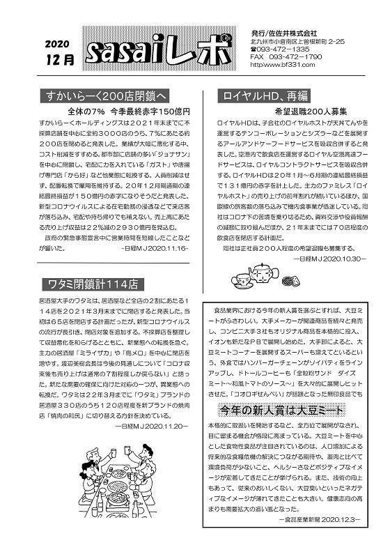 2020 sasai 12-①_imgs-0001